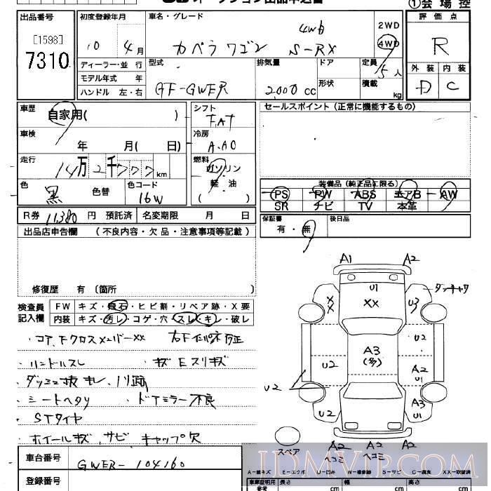 1998 MAZDA CAPELLA WAGON 4WD_S-RX GWER - 7310 - JU Saitama