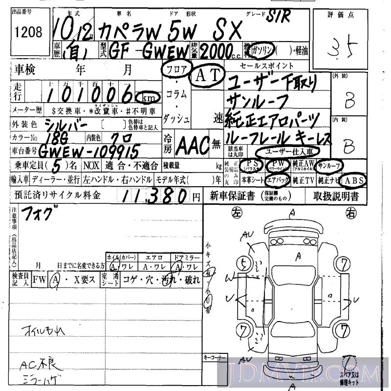 1998 MAZDA CAPELLA WAGON SX_SR GWEW - 1208 - IAA Osaka