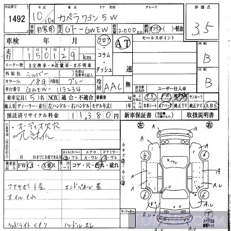1998 MAZDA CAPELLA WAGON  GWEW - 1492 - IAA Osaka