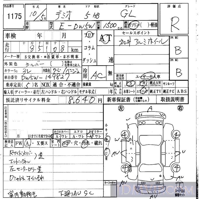 1998 MAZDA DEMIO GL DW5W - 1175 - IAA Osaka