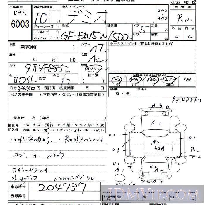 1998 MAZDA DEMIO  DW5W - 6003 - JU Tokyo