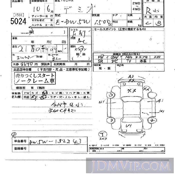 1998 MAZDA DEMIO  DW5W - 5024 - JU Tochigi