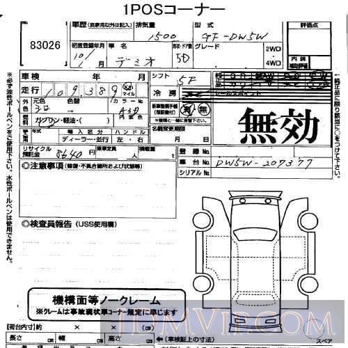 1998 MAZDA DEMIO  DW5W - 83026 - USS Tokyo