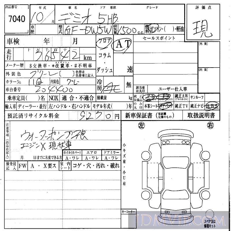 1998 MAZDA DEMIO  DW5W - 7040 - IAA Osaka