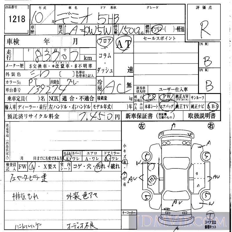 1998 MAZDA DEMIO  DW5W - 1218 - IAA Osaka