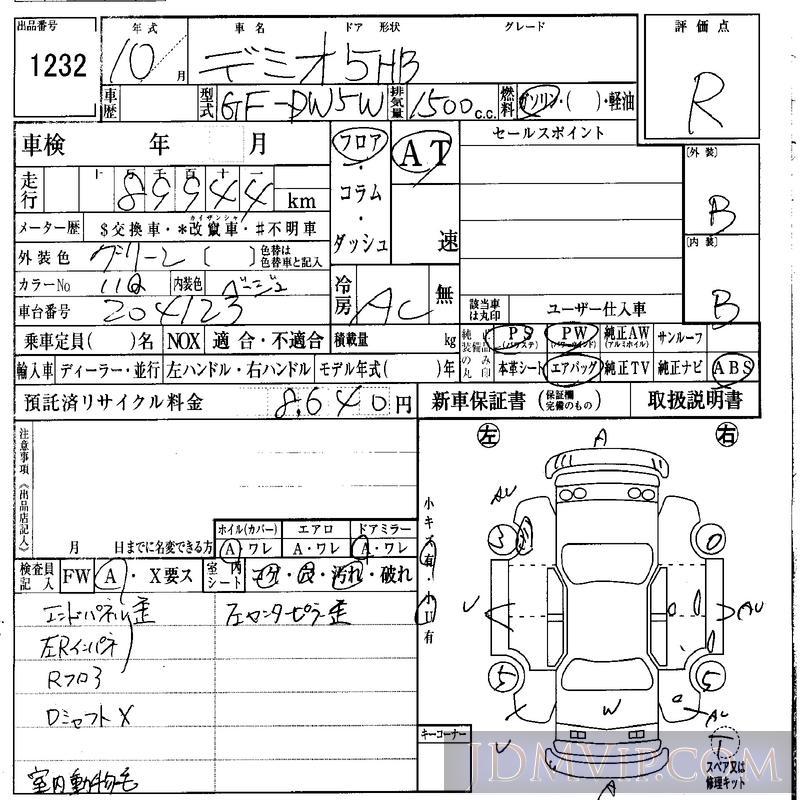 1998 MAZDA DEMIO  DW5W - 1232 - IAA Osaka