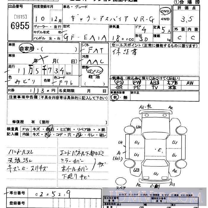 1998 MITSUBISHI ASPIRE VR-G EA1A - 6955 - JU Saitama
