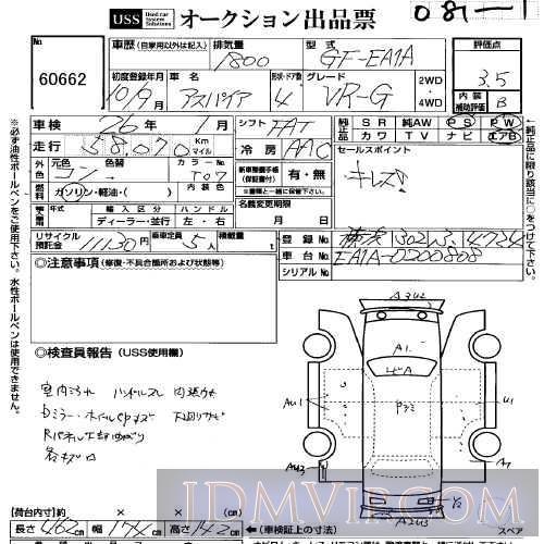 1998 MITSUBISHI ASPIRE VR_G EA1A - 60662 - USS Yokohama