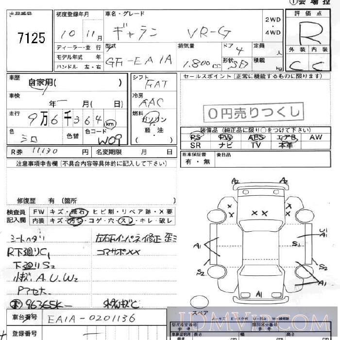 1998 MITSUBISHI GALANT VR-G EA1A - 7125 - JU Fukushima