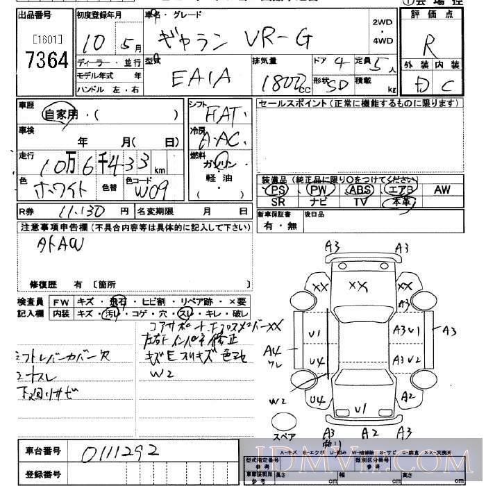 1998 MITSUBISHI GALANT VR-G EA1A - 7364 - JU Saitama
