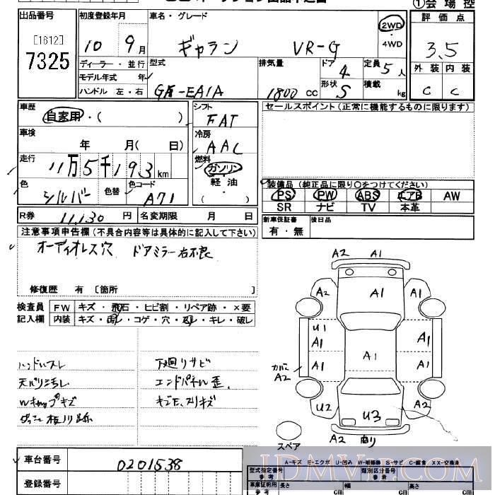 1998 MITSUBISHI GALANT VR-G EA1A - 7325 - JU Saitama