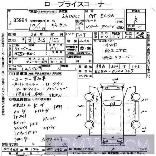 1998 MITSUBISHI GALANT VR_4V EC5A - 85984 - USS Tokyo