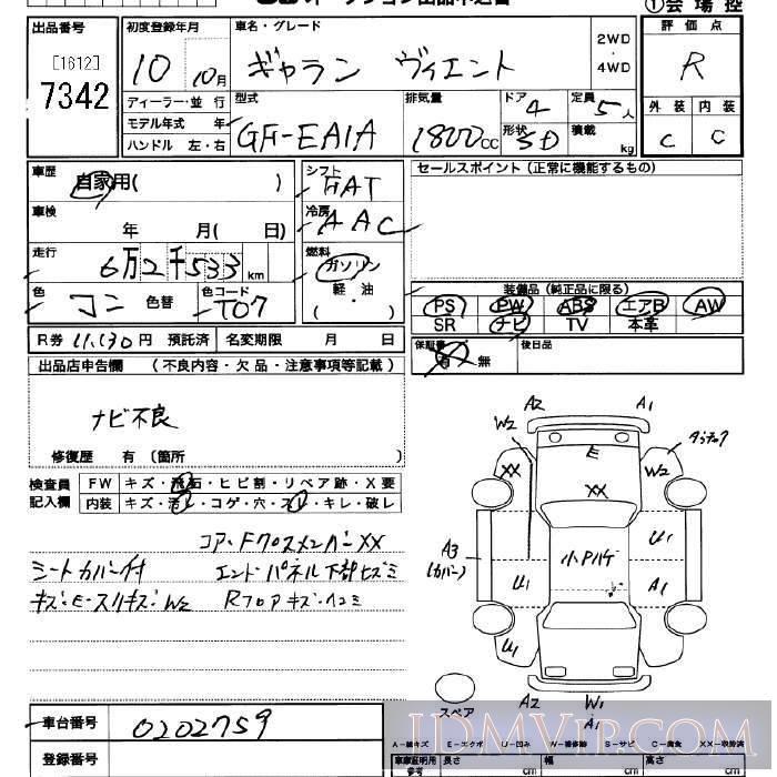 1998 MITSUBISHI GALANT  EA1A - 7342 - JU Saitama