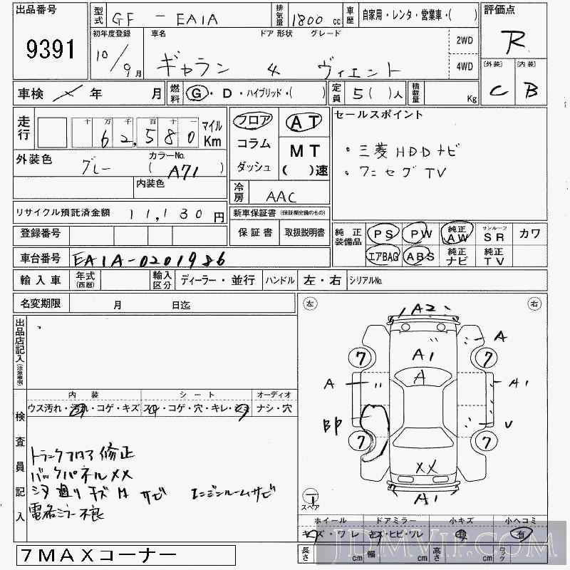 1998 MITSUBISHI GALANT  EA1A - 9391 - JAA