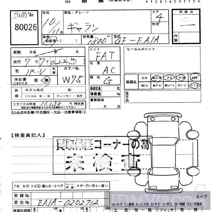 1998 MITSUBISHI GALANT  EA1A - 80026 - JU Gifu