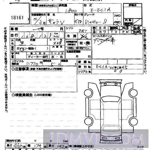1998 MITSUBISHI GALANT _S EC1A - 18161 - USS Sapporo