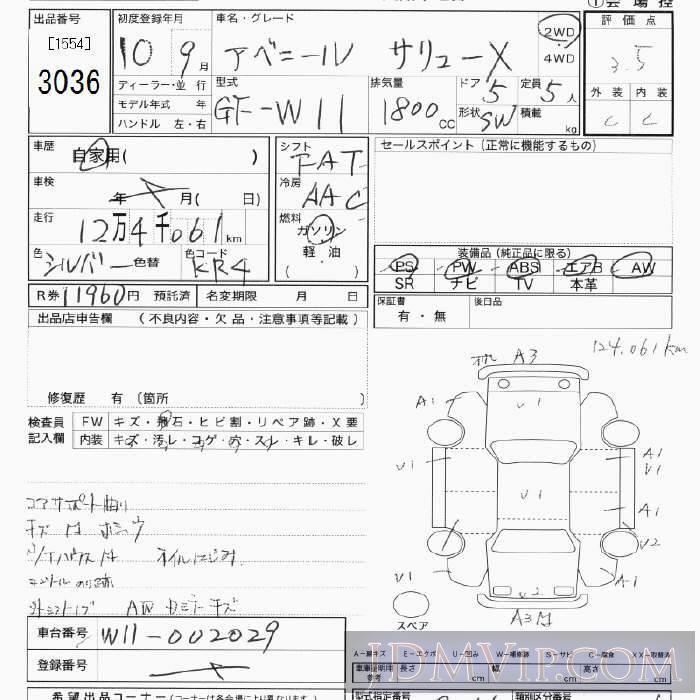 1998 NISSAN AVENIR X W11 - 3036 - JU Tokyo