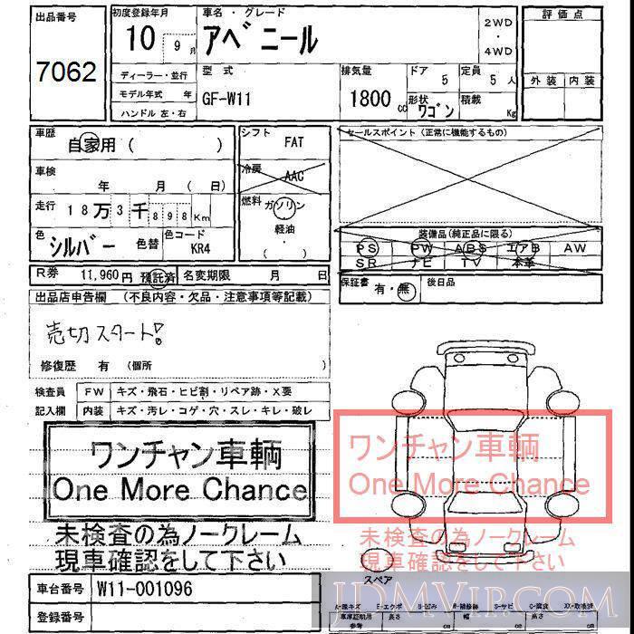 1998 NISSAN AVENIR  W11 - 7062 - JU Shizuoka