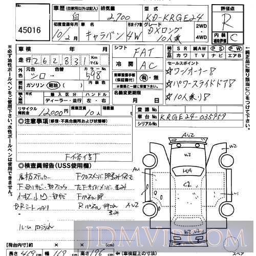 1998 NISSAN CARAVAN DX KRGE24 - 45016 - USS Osaka