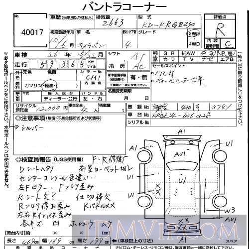 1998 NISSAN CARAVAN  KRGE24 - 40017 - USS Tokyo