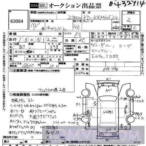 1998 NISSAN CARAVAN  KRMGE24 - 63084 - USS Yokohama