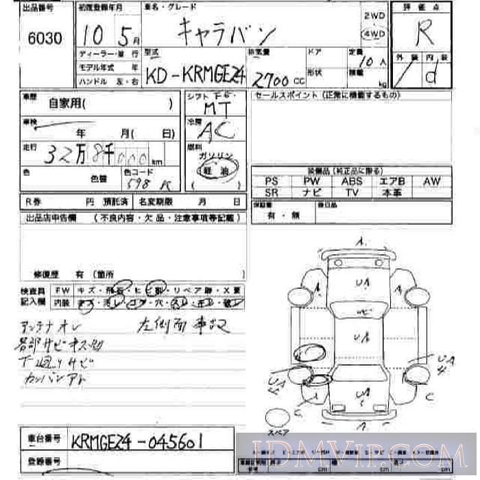 1998 NISSAN CARAVAN  KRMGE24 - 6030 - JU Hiroshima