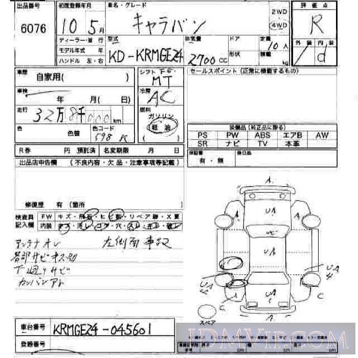 1998 NISSAN CARAVAN  KRMGE24 - 6076 - JU Hiroshima