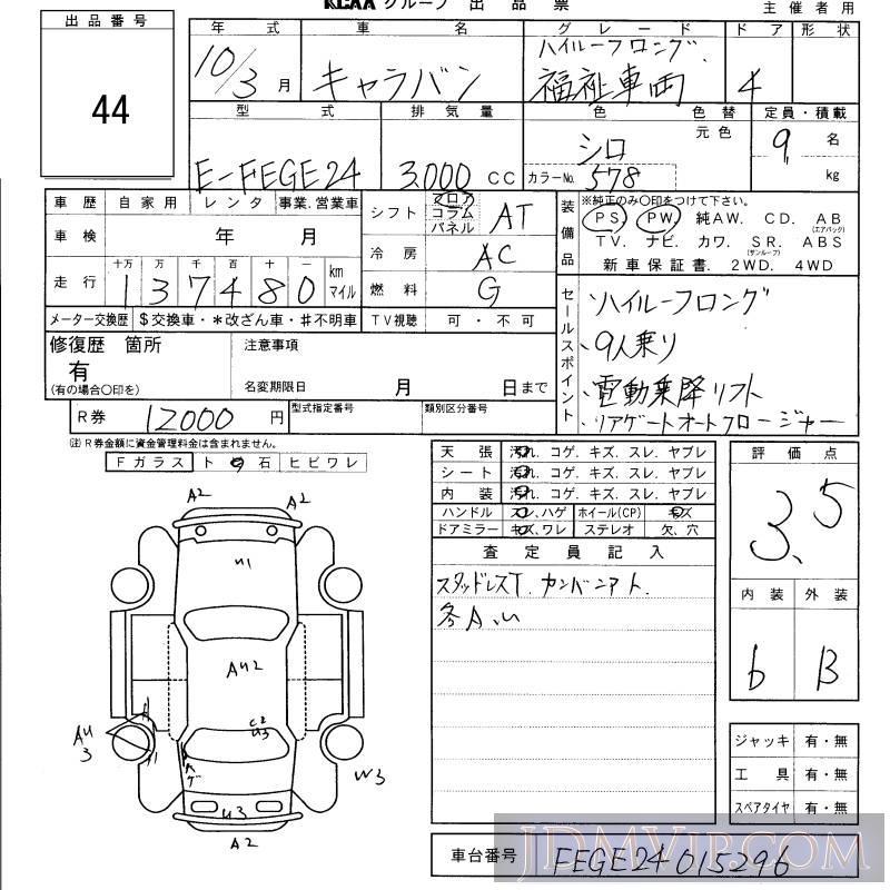 1998 NISSAN CARAVAN __ FEGE24 - 44 - KCAA Yamaguchi