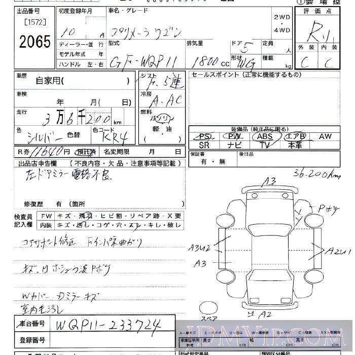 1998 NISSAN PRIMERA WAGON  WQP11 - 2065 - JU Tokyo