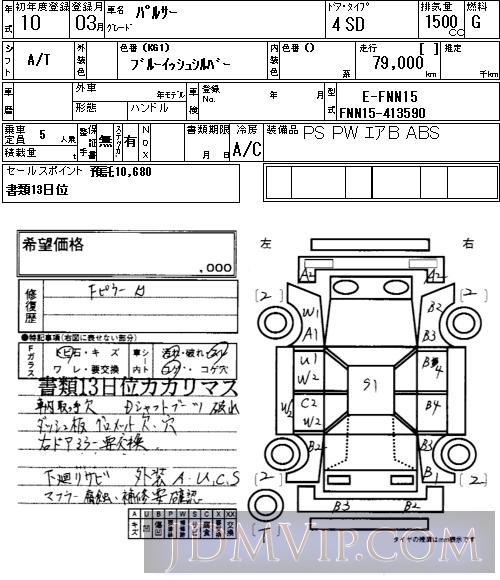 1998 NISSAN PULSAR  FNN15 - 172 - NAA Tokyo Nyusatsu