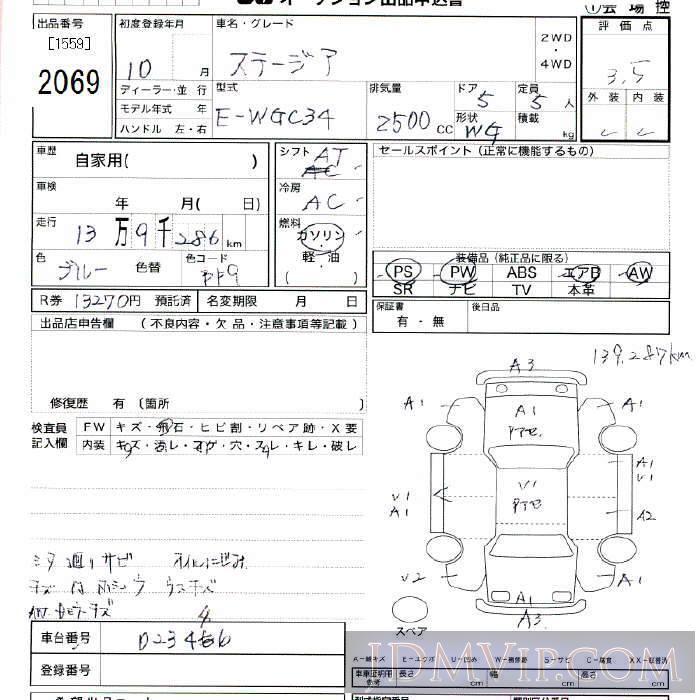 1998 NISSAN STAGEA  WGC34 - 2069 - JU Tokyo