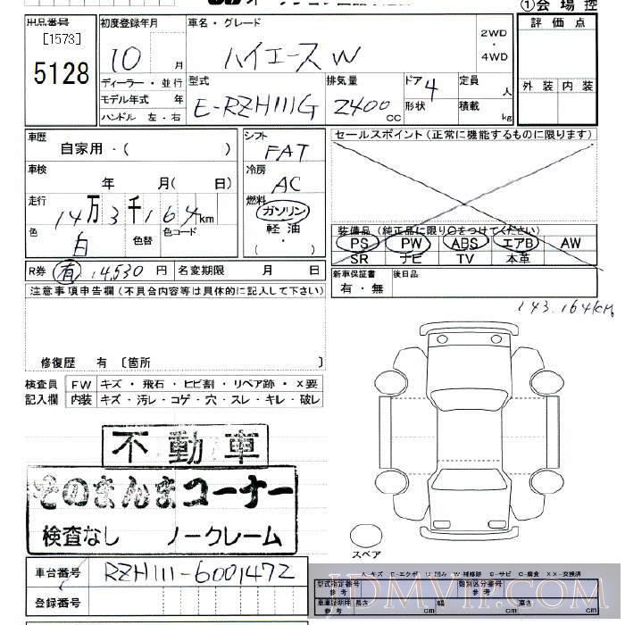 1998 TOYOTA HIACE  RZH111G - 5128 - JU Tokyo