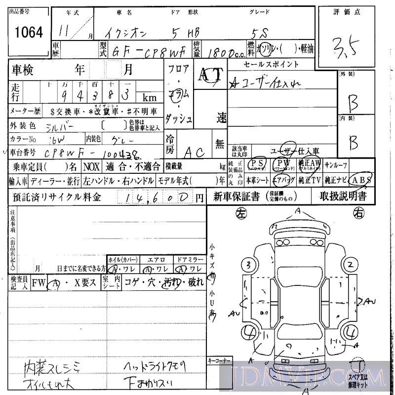 1999 FORD IXION 5S CP8WF - 1064 - IAA Osaka