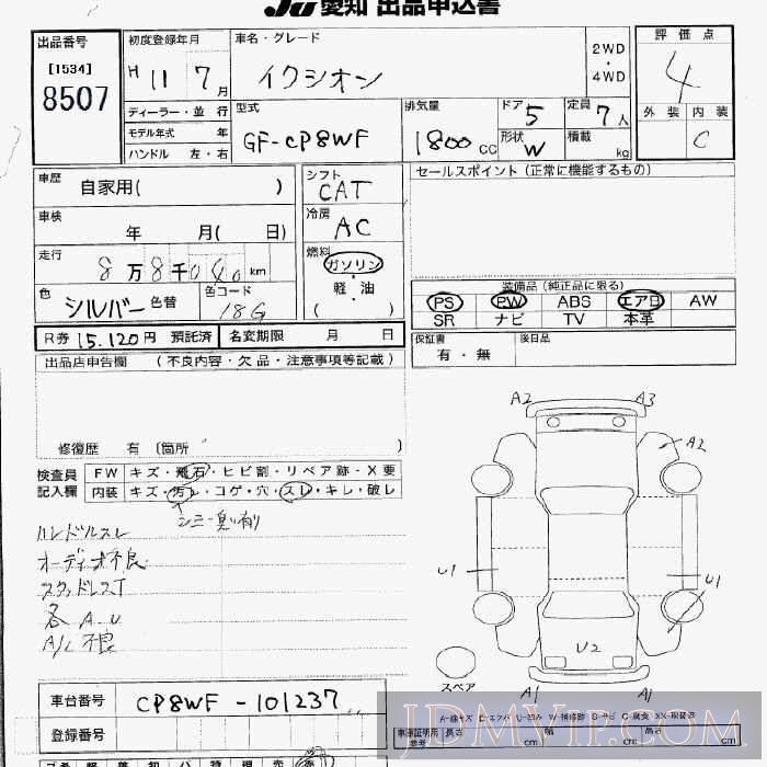 1999 FORD IXION  CP8WF - 8507 - JU Aichi