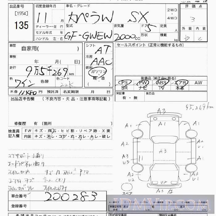 1999 MAZDA CAPELLA WAGON SX GWEW - 135 - JU Tokyo