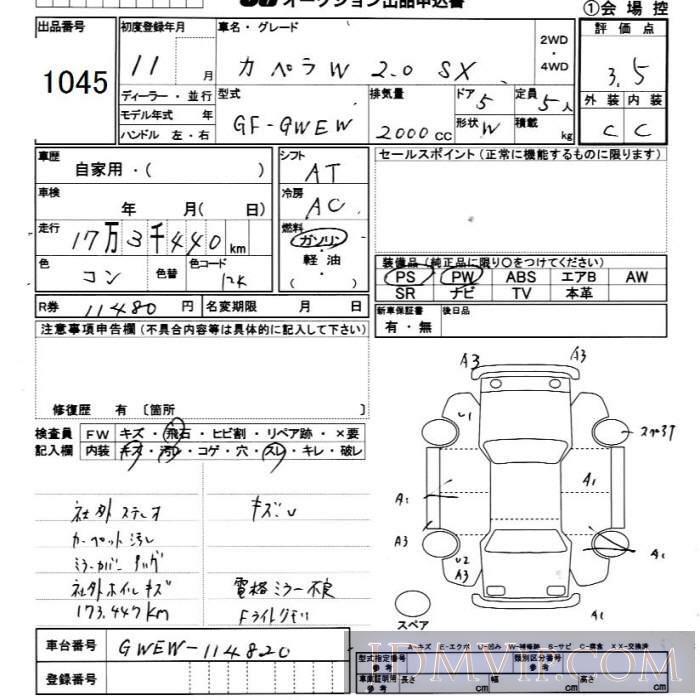 1999 MAZDA CAPELLA WAGON SX GWEW - 1045 - JU Chiba