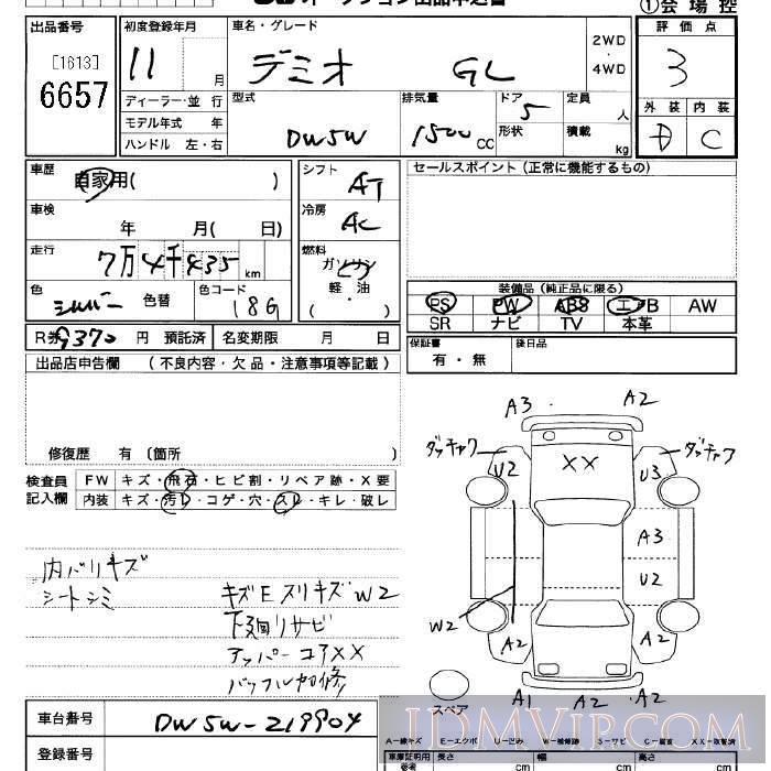 1999 MAZDA DEMIO GL DW5W - 6657 - JU Saitama