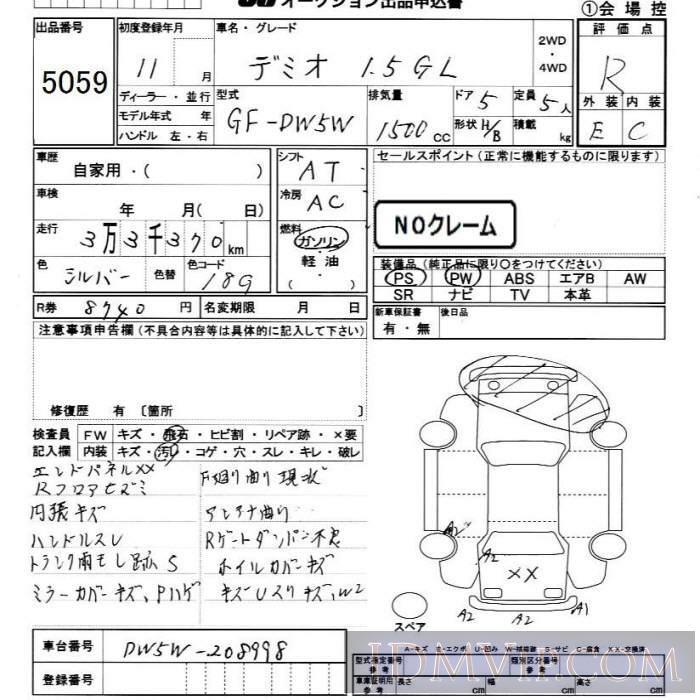 1999 MAZDA DEMIO GL DW5W - 5059 - JU Chiba