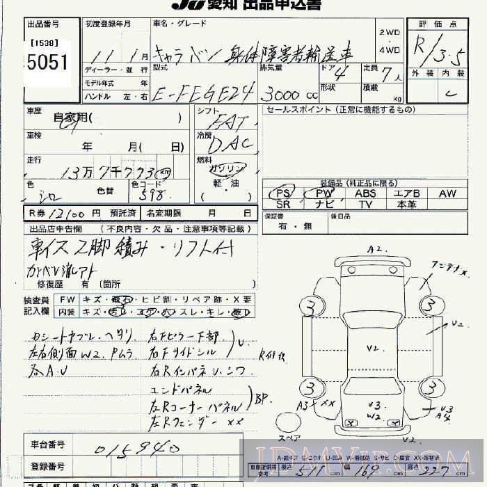 1999 NISSAN CARAVAN  FEGE24 - 5051 - JU Aichi