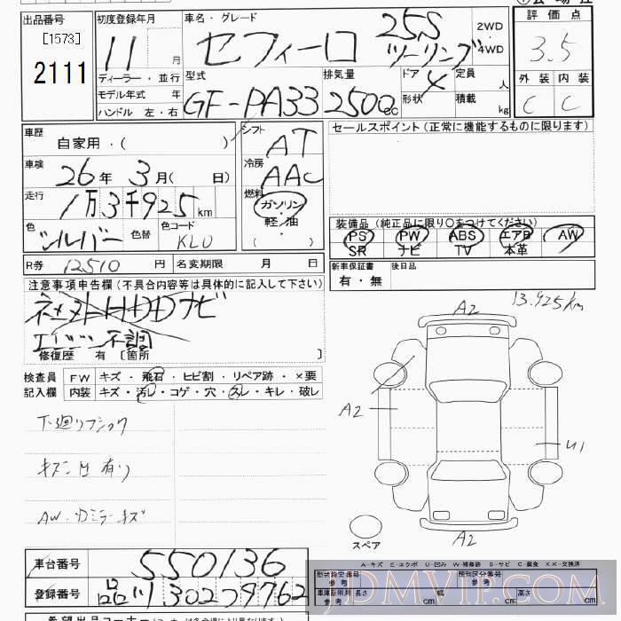 1999 NISSAN CEFIRO 25S PA33 - 2111 - JU Tokyo