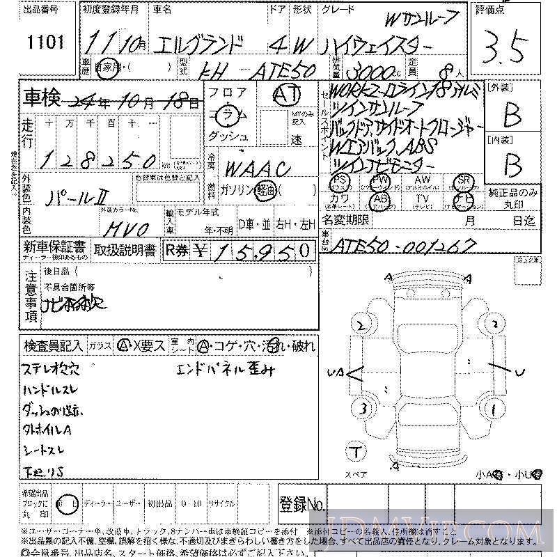 1999 NISSAN ELGRAND  ATE50 - 1101 - LAA Shikoku