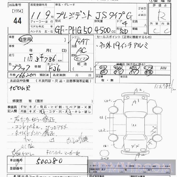 1999 NISSAN PRESIDENT G PHG50 - 44 - JU Tokyo