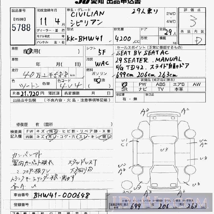 1999 NISSAN SIVILIAN _29 BHW41 - 5788 - JU Aichi