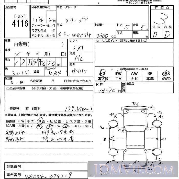 1999 NISSAN STAGEA  WGC34 - 4116 - JU Fukuoka