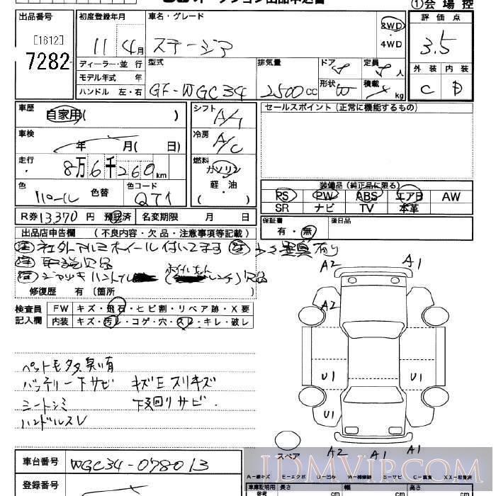 1999 NISSAN STAGEA  WGC34 - 7282 - JU Saitama