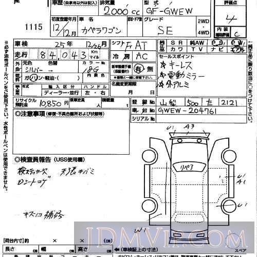 2000 MAZDA CAPELLA WAGON SE GWEW - 1115 - USS Saitama