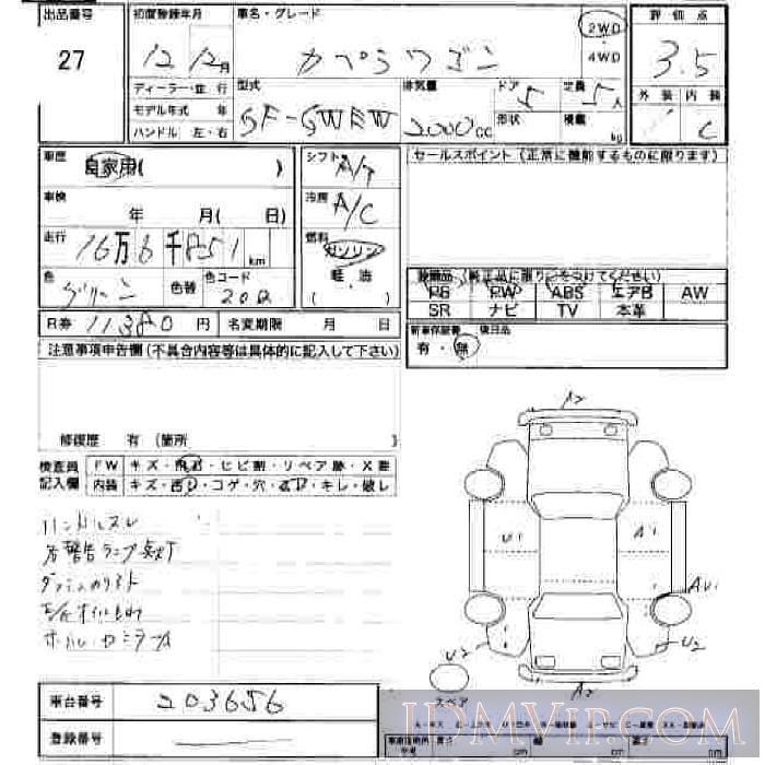 2000 MAZDA CAPELLA WAGON  GWEW - 27 - JU Hiroshima