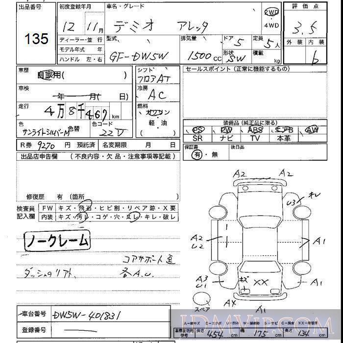 2000 MAZDA DEMIO  DW5W - 135 - JU Shizuoka