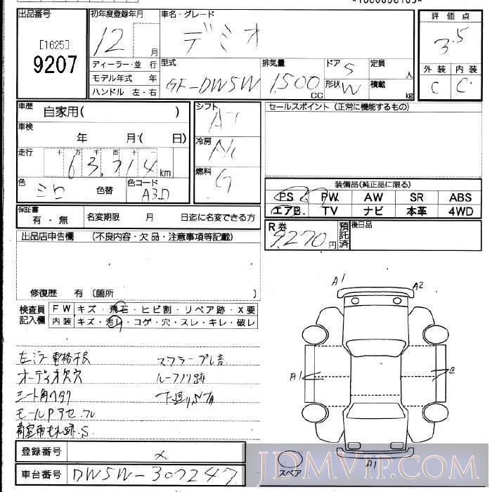 2000 MAZDA DEMIO  DW5W - 9207 - JU Fukuoka