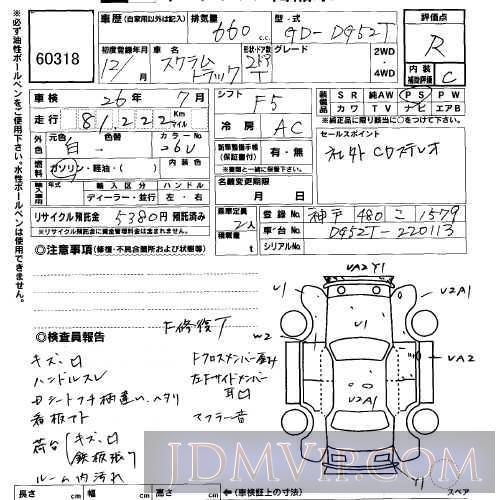 2000 MAZDA SCRUM TRUCK  DG52T - 60318 - USS Osaka